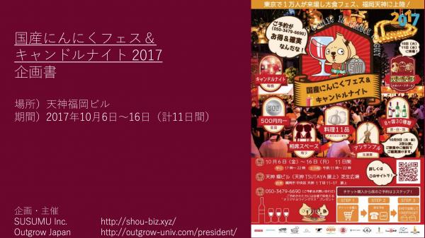 スクリーンショット 2017-12-14 14.31.11